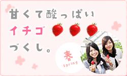 イチゴ狩り情報|公式サイト