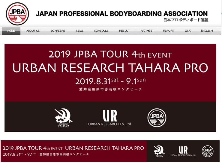 8月31日(土)~9月1日(日)【JPBAツアー第4戦『URBAN RESEARCH TAHARA PRO』】