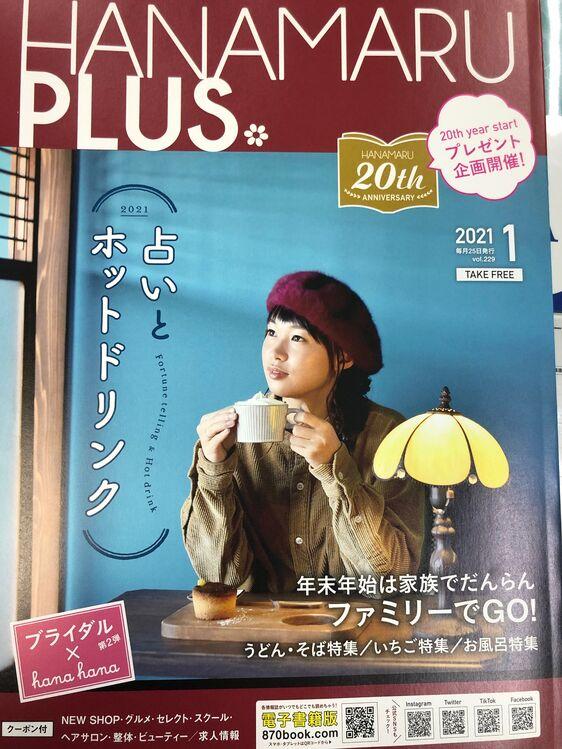 HANAMARU PLUS 1月号表紙