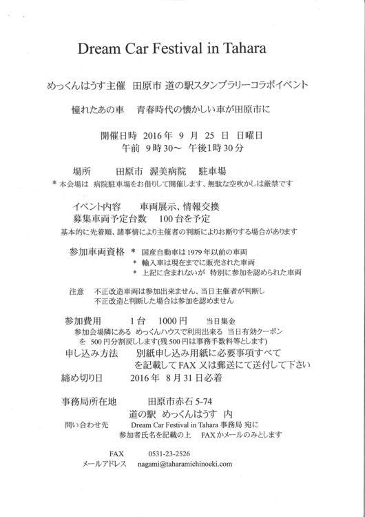 Dream Car Festival in Tahara 開催♪