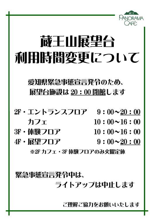 愛知 県 緊急 事態 宣言